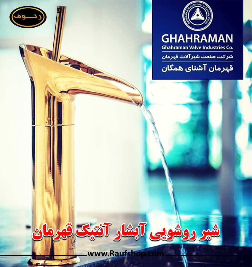 یک مدل از شیر روشویی آبشار آنتیک قهرمان که بسیار زیبا است