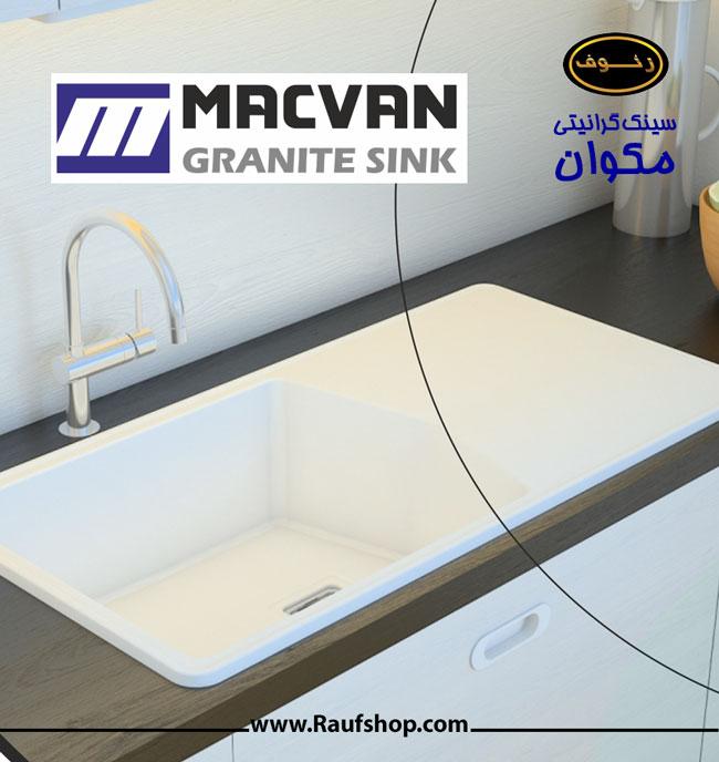 سینک مکوان مدل رومی با رنگ سفید نصب شده در آشپزخانه