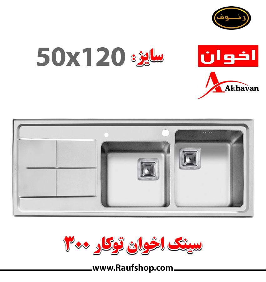 سینک اخوان توکار 300 با 10 سال ضمانت در نمایندگی فروشگاه محمودی رئوف موجود است