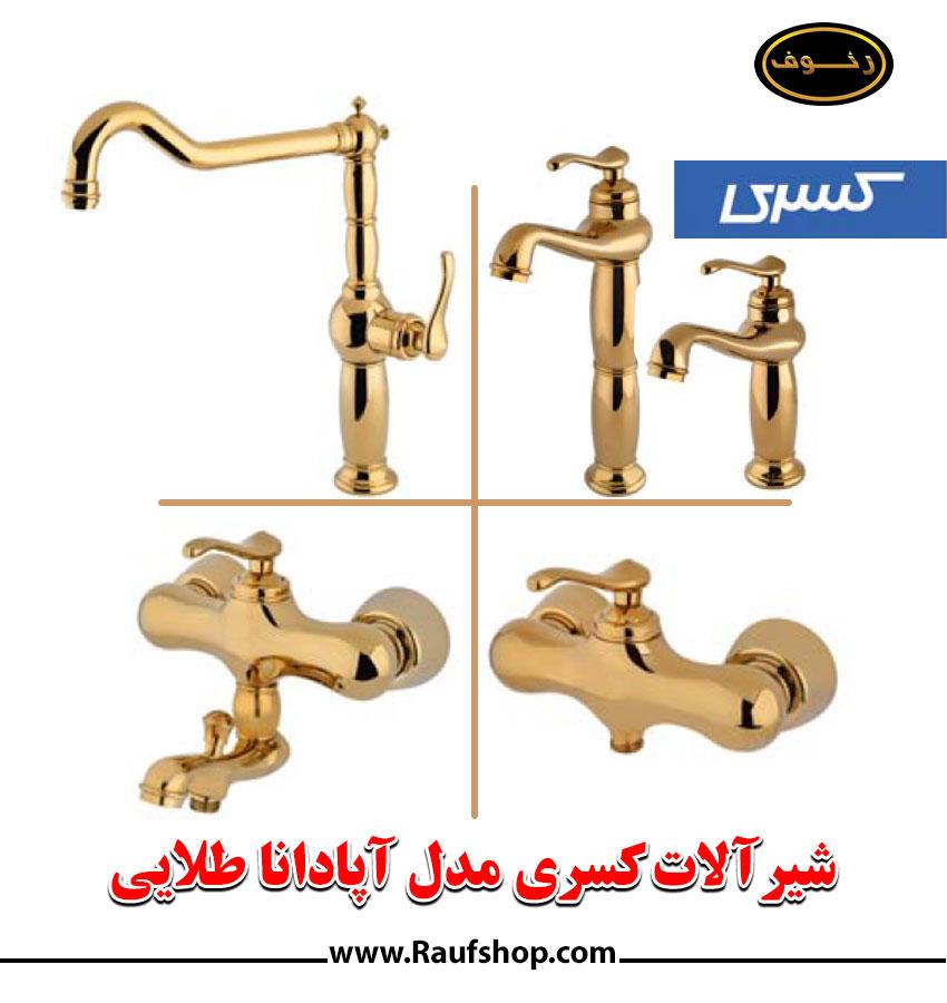 شیرآلات کسری مدل آپادانا ساخت ایران از شرکت کسری است.