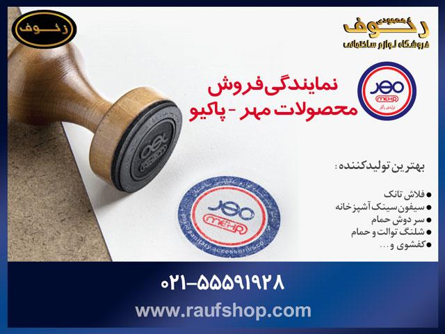 قیمت فلاش تانک مهر در نمایندگی فروشگاه محمودی رئوف در تهران