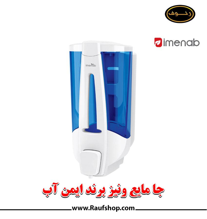 جا مایع ایمن آب مدل ونیز با بهترین قیمت رد نمایندگی فروشگاه محمودی رئوف