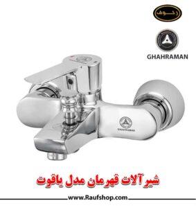 شیر حمام یاقوت ساخته شده در شرکت شیرآلات قهرمان