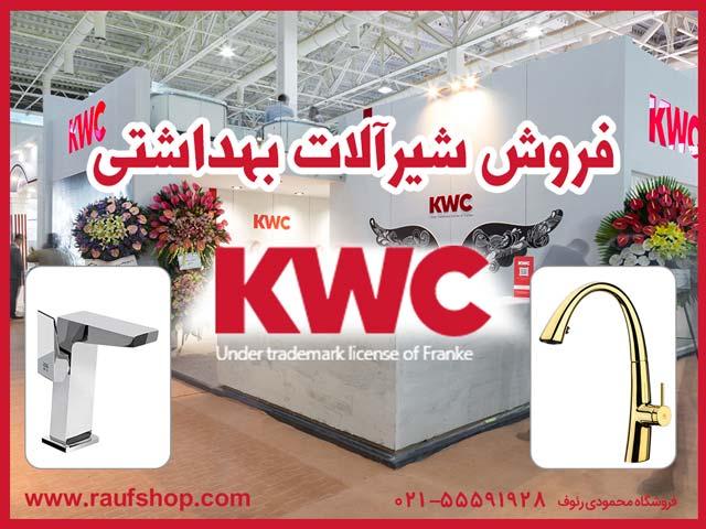 فروشگاه خرید شیرآلات KWC با بهترین قیمت در تهران