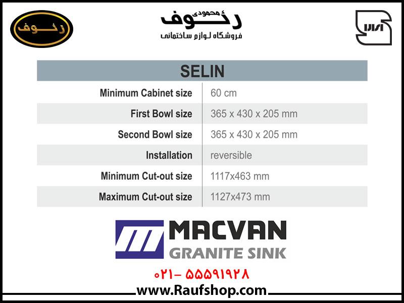جدول اعداد دقیق سینک مکوان مدل سلین