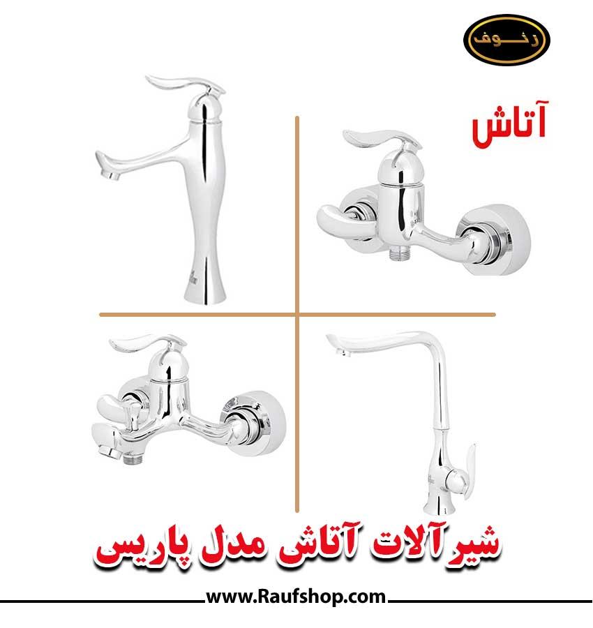 شیرآلات آتاش با نازلترین قیمت در فروشگاه رئوف محمودی