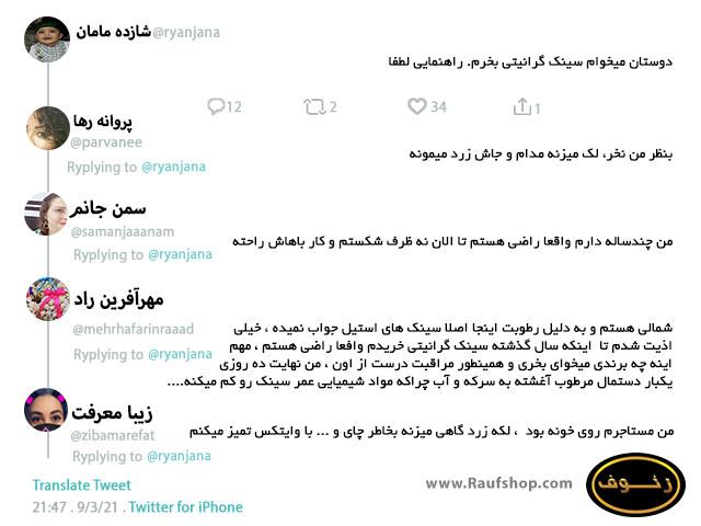نظرات توئیتری کاربران ایرانی در مورد معایب سینک گرانیتی