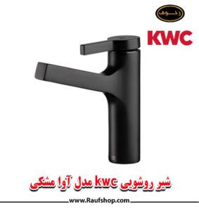 شیرروشویی kwc مدل آوا