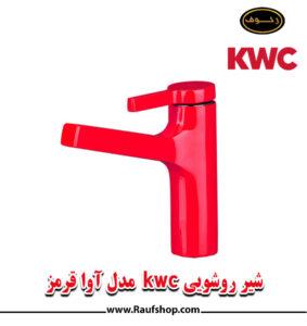شیر روشویی kwc مدل آوا قرمز