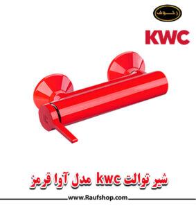 شیر توالت kwc مدل آوا قرمز