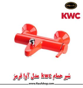 شیر حمام kwc مدل آوا قرمز