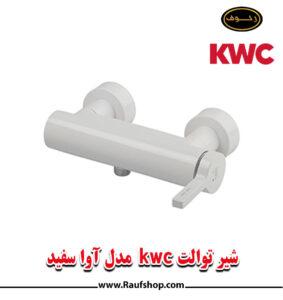 شیرآلات دستشویی kwc سفید مدل آوا