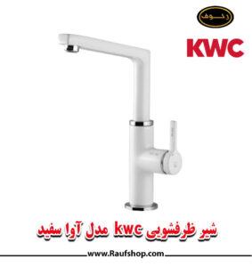 شیرظرفشویی kwc سفید مدل آوا