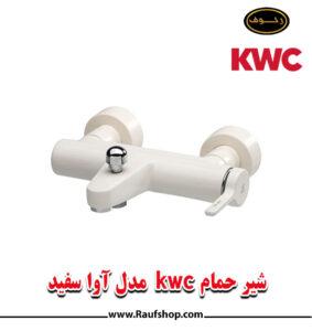 شیرحمام kwc سفید مدل آوا