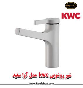 شیر روشویی kwc سفید مدل آوا