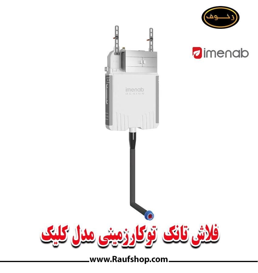 خرید فلاش تانک توکار زمینی مدل کلیک ایرانی ساخت شرکت ایمن آب