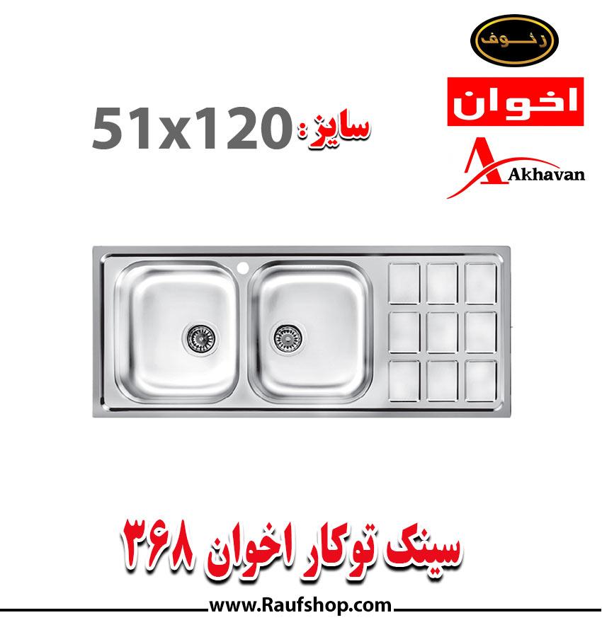 سینک اخوان 368 توکار را از نمایندگی فروشگاه محمودی رئوف بخرید