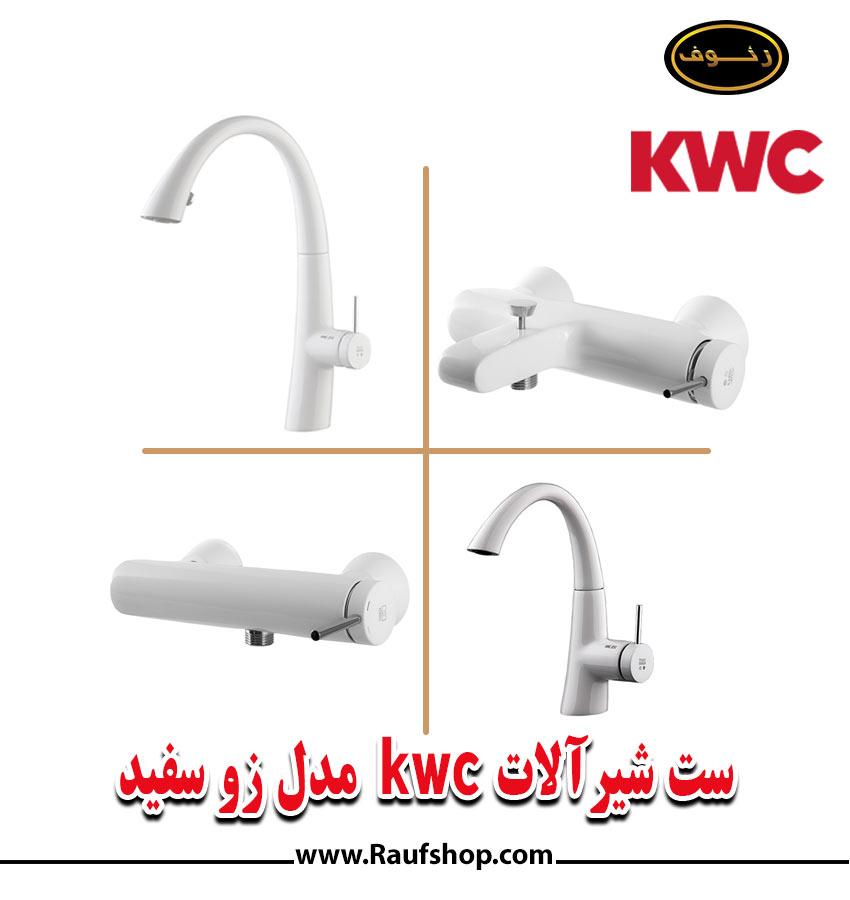 ست شیرآلات kwc مدل زو رنگ سفید