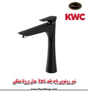 شیرروشویی kwc مدل ورونا مشکی