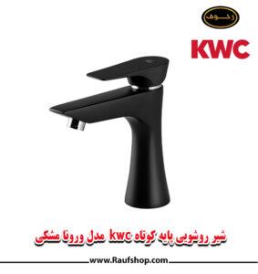 شیرروشویی پایه کوتاه kwc مدل ورونا مشکی