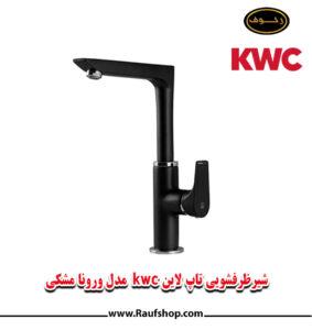 شیرظرفشویی kwc مدل ورونامشکی