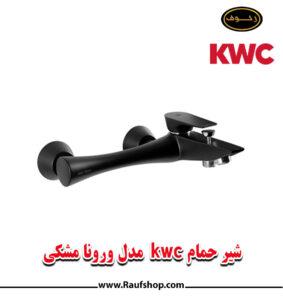 شیر حمام kwc مدل ورونامشکی
