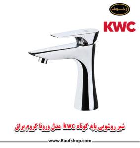 شیرروشویی پایه کوتاه kwc مدل ورونا کروم براق