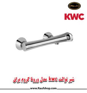 شیر توالت kwc مدل ورونا کروم براق