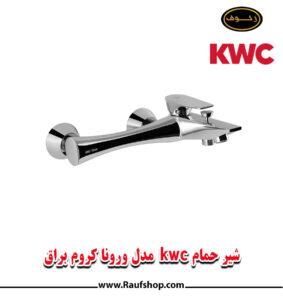 شیر حمام kwc مدل ورونا کروم براق
