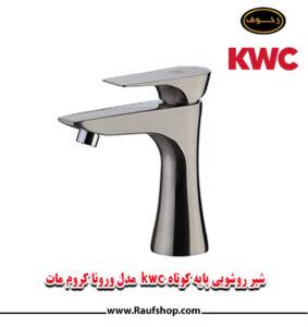 شیرروشویی پایه کوتاه kwc مدل ورونا کروم مات