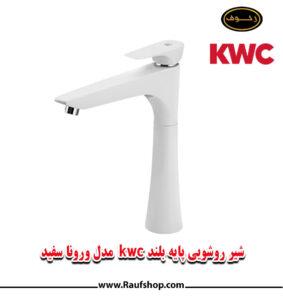شیرروشویی kwc مدل ورونا سفید
