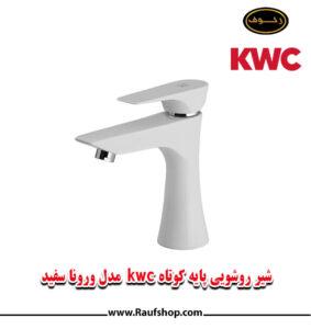 شیرروشویی پایه کوتاه kwc مدل ورونا سفید