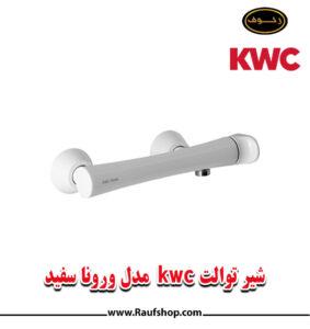 شیر توالت kwc مدل ورونا سفید