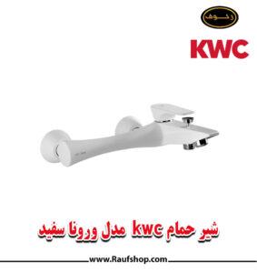 شیر حمام kwc مدل ورونا سفید