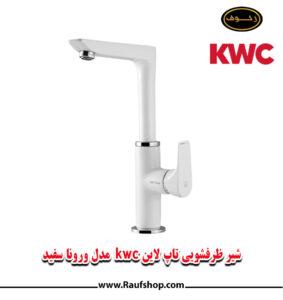 شیرظرفشویی kwc مدل ورونا کروم براق