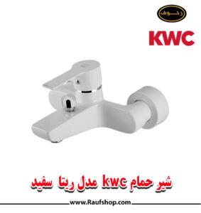 شیرحمام kwc مدل ریتا سفید