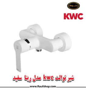 شیر دستشویی kwc مدل ریتا سفید