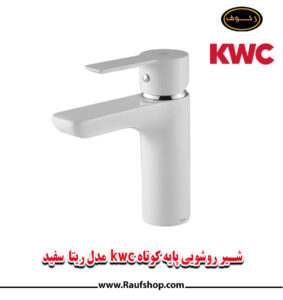 شیرروشویی kwc مدل ریتا سفید