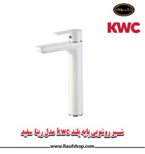 شیر روشویی kwc مدل ریتا سفید
