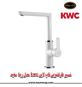 شیر ظرفشویی kwc مدل ریتا سفید