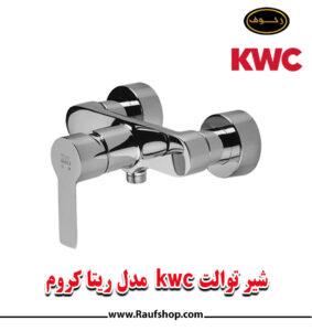 شیر دستشویی kwc مدل ریتا کروم
