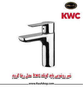 شیرروشویی kwc مدل ریتا مشکی