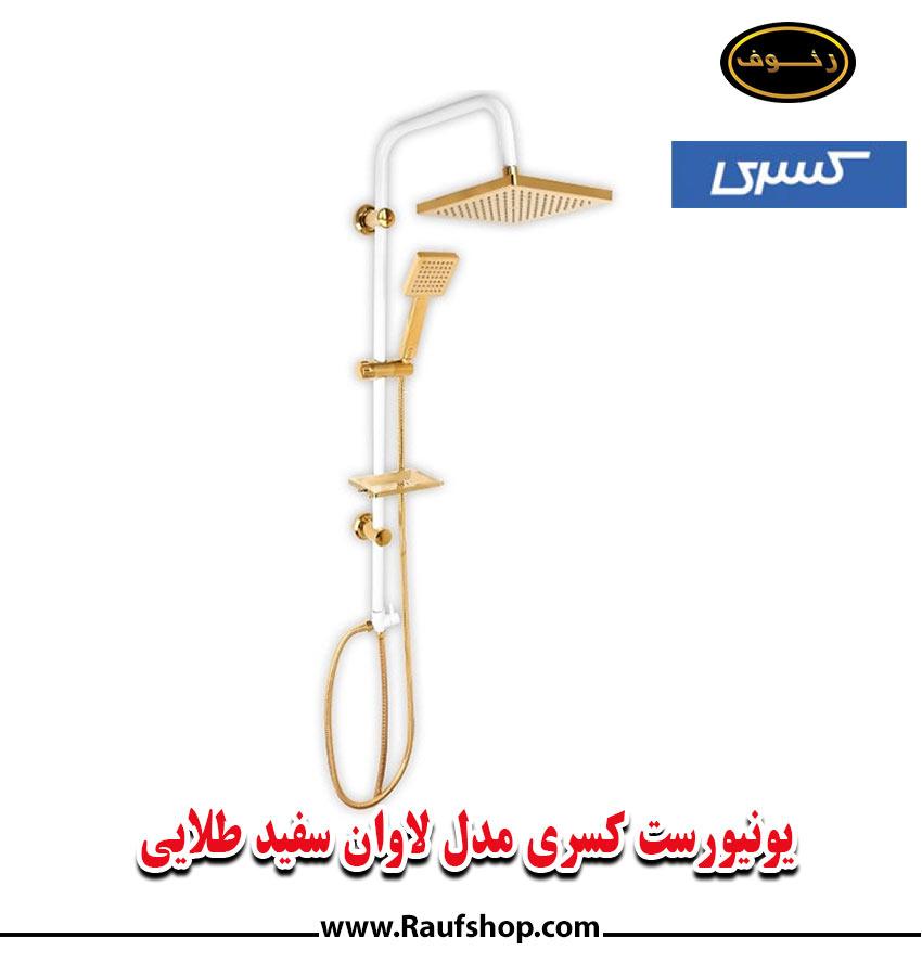 قیمت یونیورست لاوان سفید طلایی برند کسری در فروشگاه محمودی رئوف